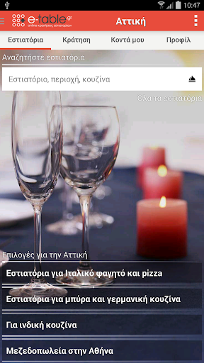 e-table.gr - Εστιατόρια
