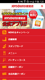 JOYSOUND直営店公式アプリ- screenshot thumbnail