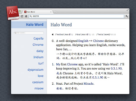 Halo Word Dictionary