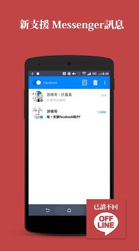 玩社交App|OFFLINE - 已讀不回免費|APP試玩