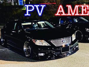 LS UVF45 バージョン Lのカスタム事例画像 あめちゃんさんの2020年10月26日05:13の投稿