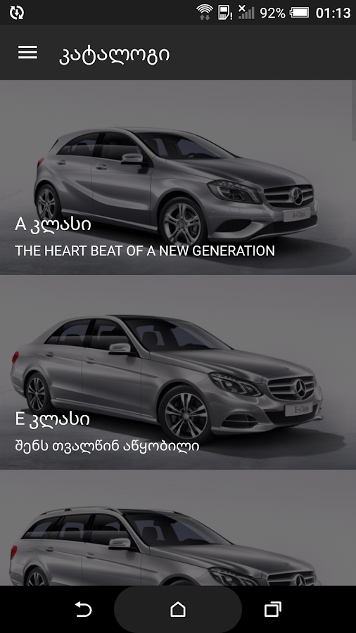 Mercedes-Benz Georgia- screenshot