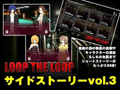 LTLサイドストーリー vol.3 screenshot 4
