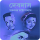 Download দেবদাস For PC Windows and Mac