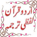 Urdu Quran (Word to Word) icon