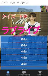 クイズFORラブライブ-人気アニメラブライブのファン度を計る screenshot 0