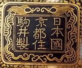 Photo: Komai Otojiro mark Image from Chinese video praising the work of Komai.  Nihon kuni Kyoto jyu Komai sei