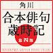 角川 合本俳句歳時記 第四版(KADOKAWA) - Androidアプリ