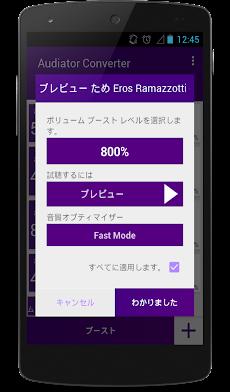 MP3ボリュームブースト音楽ゲイン PRO プロのおすすめ画像4