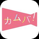 カムバ! 妊娠〜出産〜職場復帰まで応援アプリ