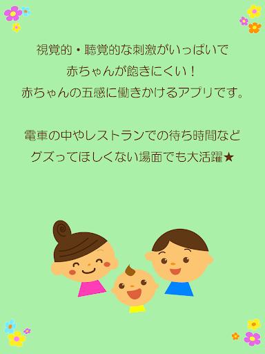 玩免費教育APP|下載ふうせんたっちっち~赤ちゃん幼児子供向け~(風船割りゲーム) app不用錢|硬是要APP
