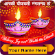 Download Name On Diwali Greeting Cards For PC Windows and Mac