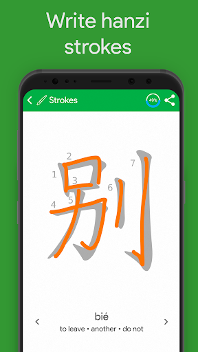 Learn Chinese HSK 2 Chinesimple 8.3.1 screenshots 7