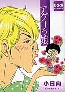 Photo: アグリっ娘(小日向)  「ブス」をテーマに、ゲイの世界における外見のヒエラルキーや差別を、性格はよいブスのゲイ・アヅサと性格も悪いブスのゲイ・テルミの友情と恋愛を通してユーモア豊かに描いている。