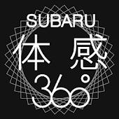 SUBARU 体感 360°