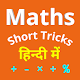 Maths Short Tricks in Hindi - प्रतियोगी गणित Download on Windows