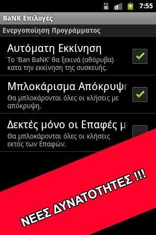 Ban-BaNk (Greek Version) - στιγμιότυπο οθόνης