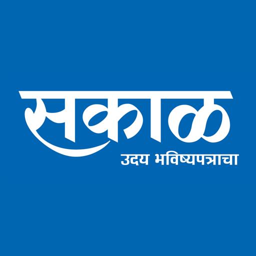 esakal horoscope in marathi