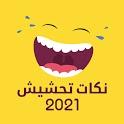 نكات تحشيش 2021 icon