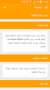 ‫9rayti.Com - دليل المهن‬‎- screenshot thumbnail