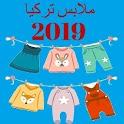 ملابس تركية بالجملة 2019 icon