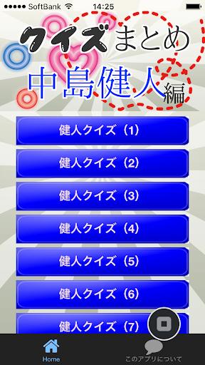 クイズまとめ・中島健人編 ~豆知識が学べる無料アプリ~