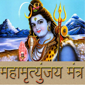 Mahamrityunjaya Mantra mp3 ||108Times and 21Times