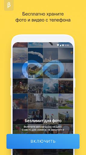 Яндекс.Диск Бета 4.16.0 screenshots 2
