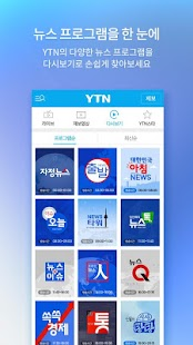 YTN for Phone - náhled