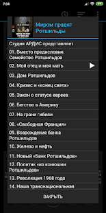 Download Миром правят Ротшильды. Аудиокнига For PC Windows and Mac apk screenshot 3