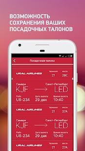 UralAirlines - поиск и покупка авиабилетов - náhled