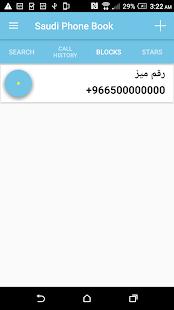 دليل المتصل السعودي - saudi caller id - náhled