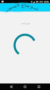 App Recuperação de fotos apagadas APK for Windows Phone
