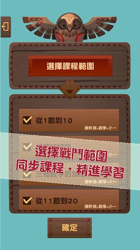 玩免費教育APP|下載PaGamO|國中小題庫  一次玩個夠! app不用錢|硬是要APP