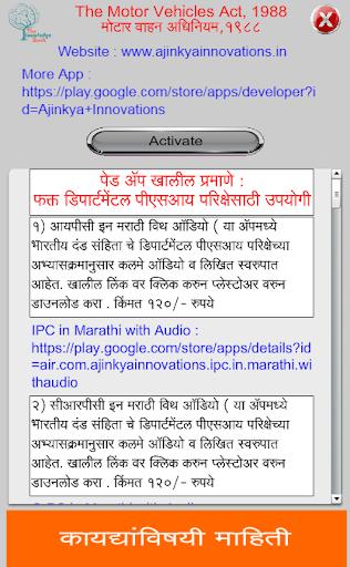 Motor Vehicle Act in Marathi Apk Download 2