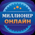 Миллионер Онлайн Icon