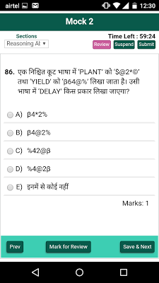 IBPS PO Pre 2016 - Hindi - screenshot