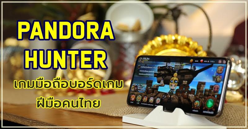 Pandora Hunter เกมมือถือบอร์ดเกมฝีมือคนไทย