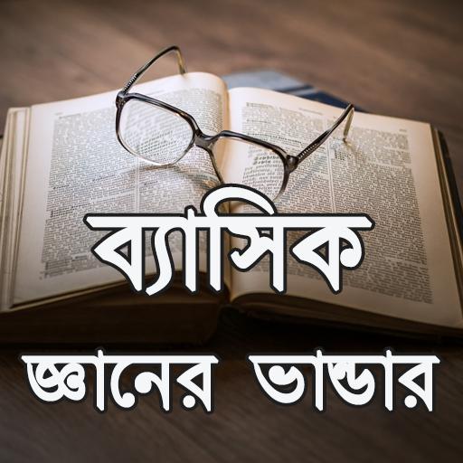 ব্যাসিক জ্ঞান  ~ Learn Basic Knowledge
