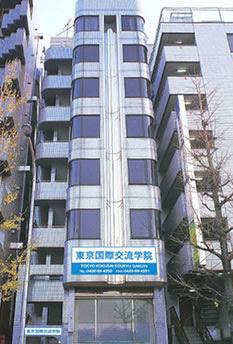 trường học viện giao lưu quốc tế Tokyo