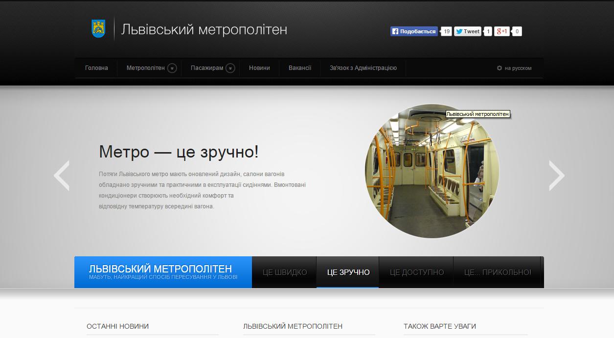 В інтернеті з'явився сайт вигаданого львівського метро - фото 1