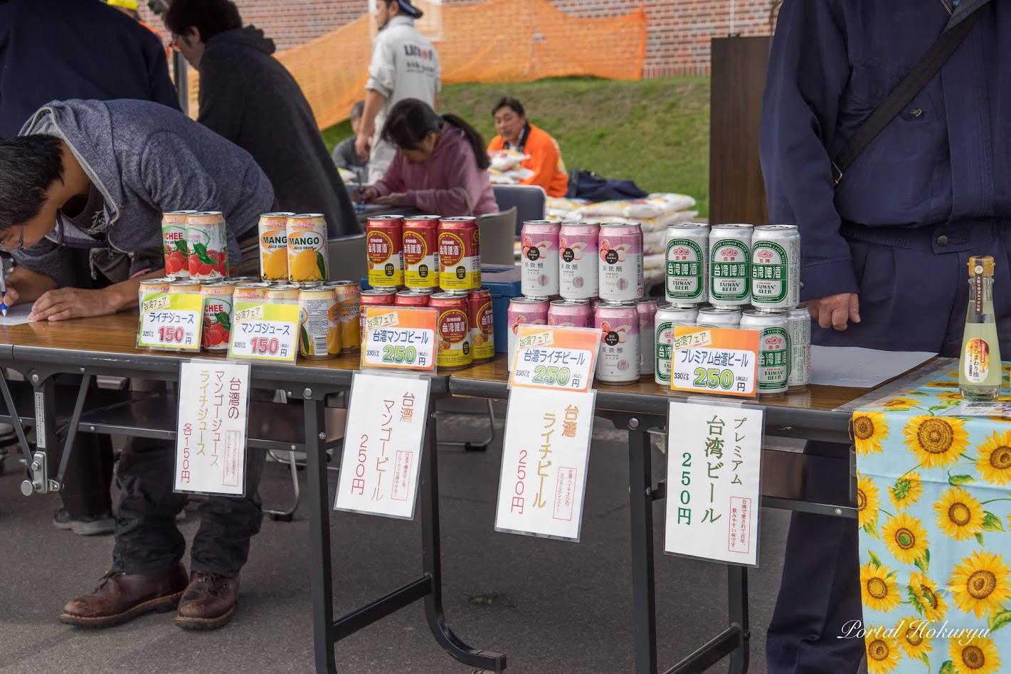 台湾の飲料商品も販売