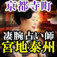 占い歴50年◆京都寺町凄腕占い師【宮地泰州】性格占い Download on Windows