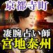 京都寺町凄腕鑑定【宮地泰州】 - Androidアプリ