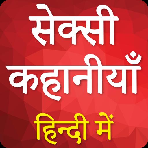 कामवासना - Hindi Story