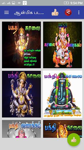 Tamil Good Morning Images 3.0 screenshots 11