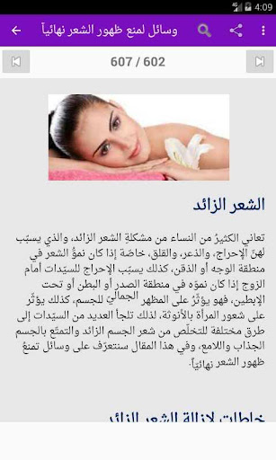 tips on how to put on makeup 2