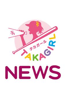 タカガールニュースのおすすめ画像1