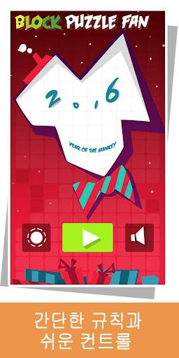 블록 퍼즐 팬 - 3 블록 마니아