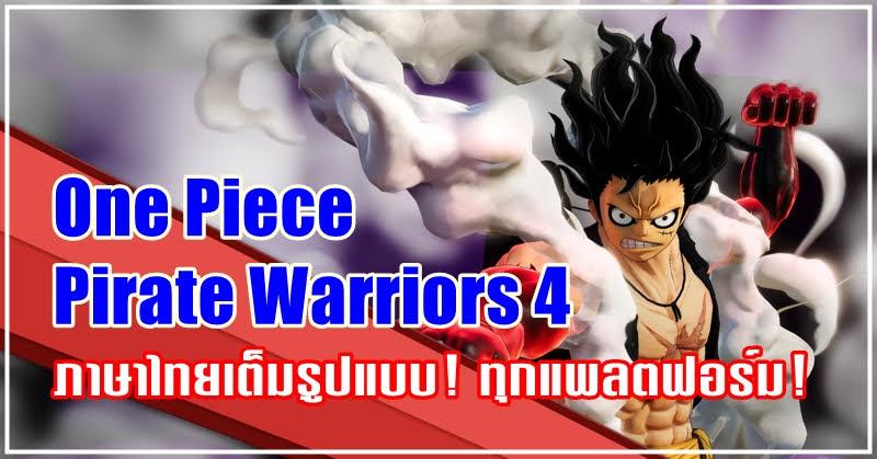 One Piece Pirate Warriors 4 ตำนานโจรสลัด ภาษาไทย เต็มรูปแบบ!